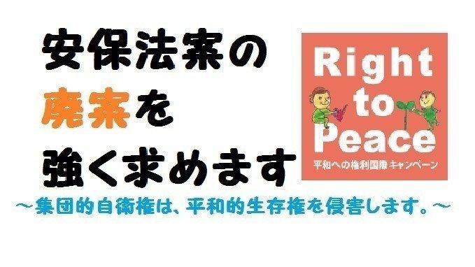 【賛同・拡散希望】「安保法案の廃案を強く求めます」平和への権利国際キャンペーン日本実行委員会より